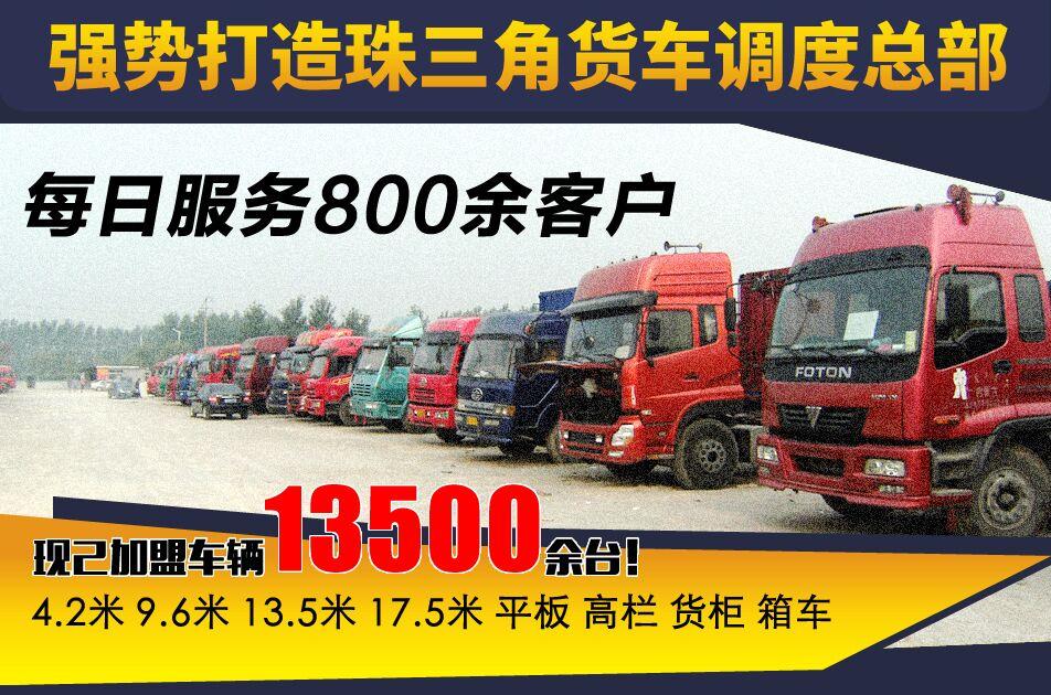 找车吧梅州兴宁到钦州灵山4.2米6.8米9.6米13米17.5米返程车台
