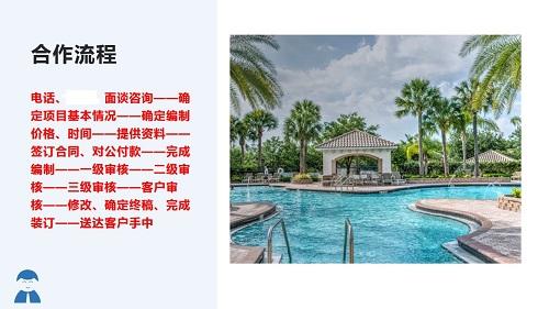 利津县专业立项写可研报告本地业务服务