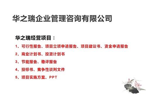 荆州市可以写立项申请报告(立项申请书)本地区递交