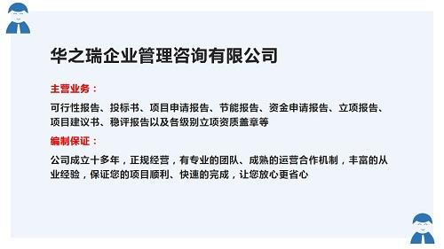 安龙县项目立项写申请报告补办立项文件