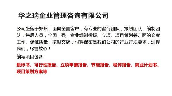 怀远县审批写立项审批报告(申请表)