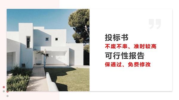 迪庆州2021年写可行性报告公司编写备案可研写可行报告