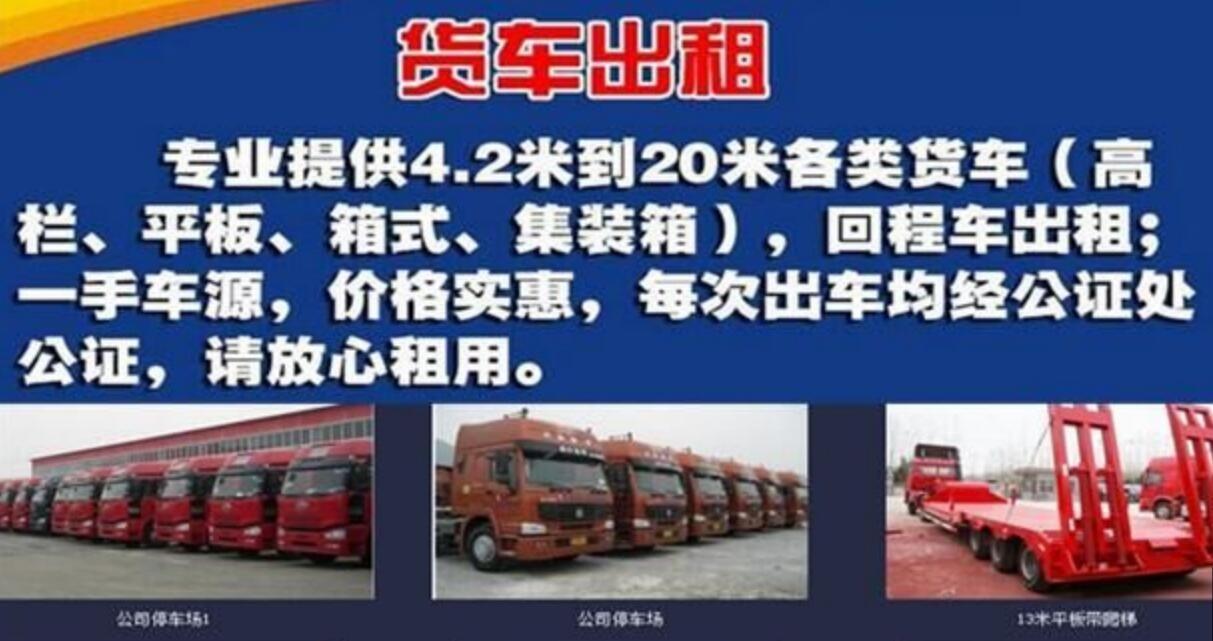 广东阳江找到昆明官渡返程9米6高栏车出租报价