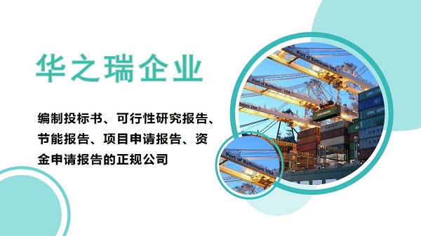 靖江市写项目申请报告(垃圾回收)立项计划书
