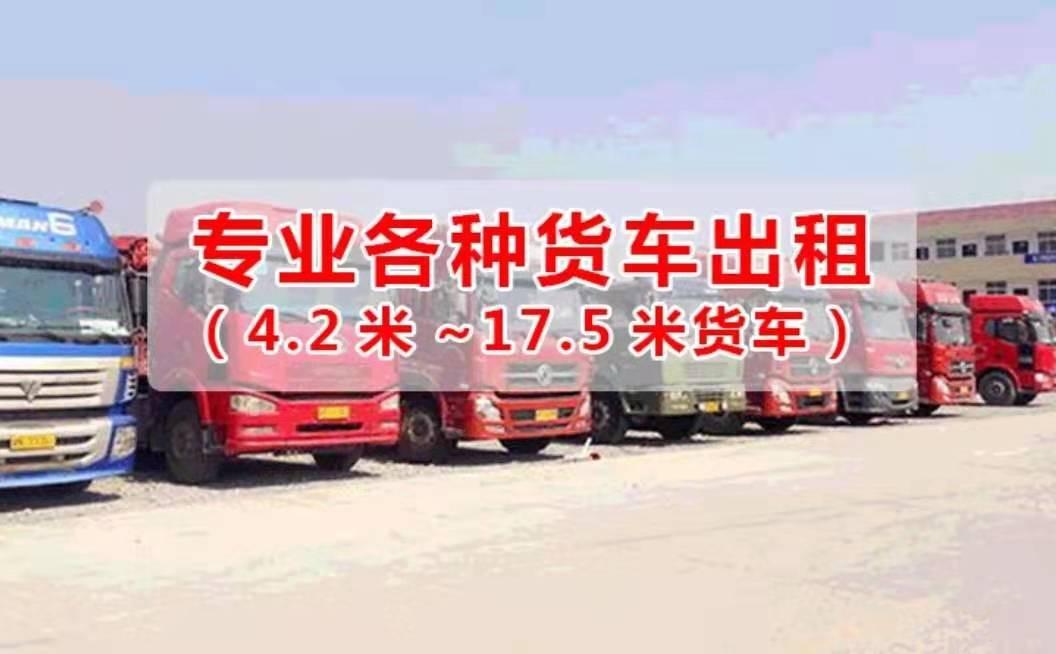 找车吧江门江海到上海青浦货车出租 找车拉货 包车整车货