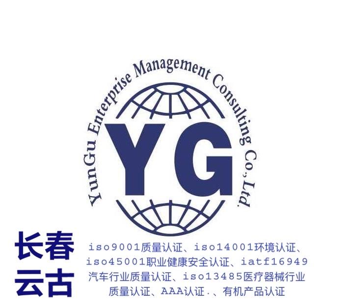 延边族自治州13485质量管理体系