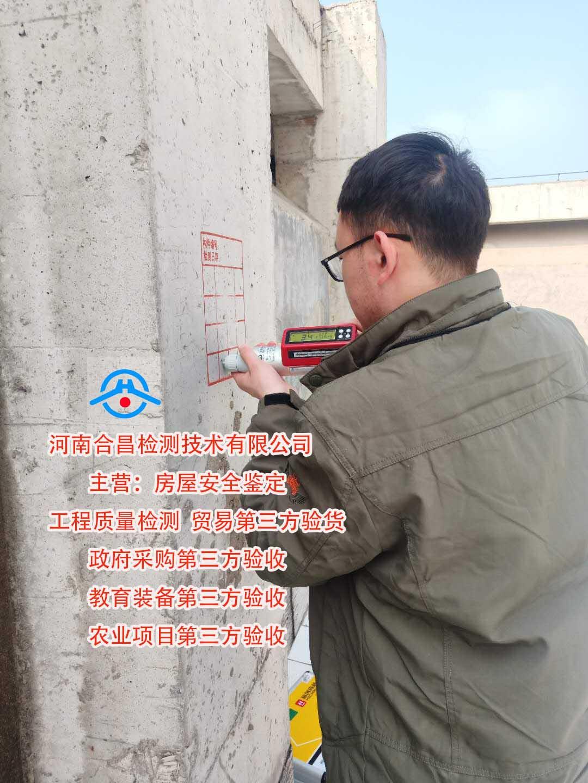 嵩明房屋建筑质量安全鉴定报告