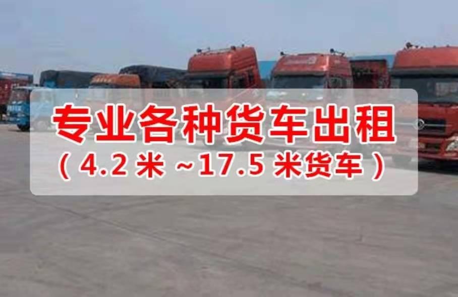 找车吧东莞大朗到天津滨海新区大货车出租7米6厢式9米6高栏车