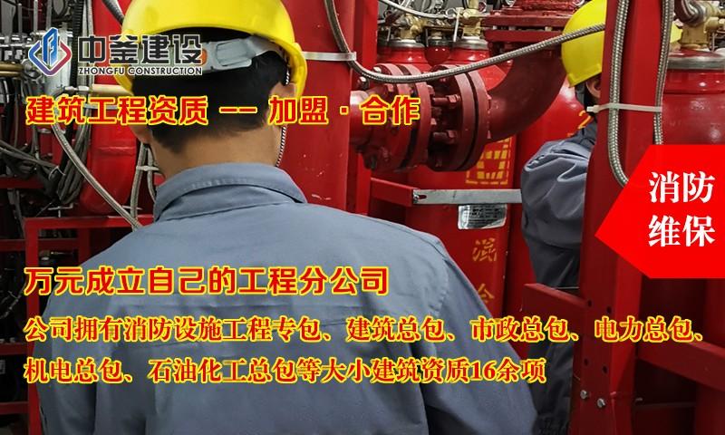 衡阳消防公司资质要求_中釜建设