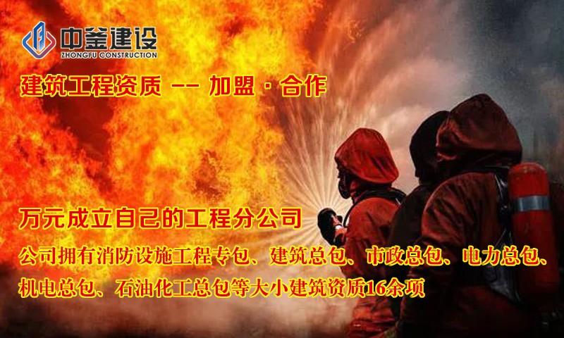 铁岭消防分公司加盟的条件_中釜建设