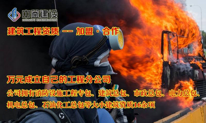 潍坊消防公司加盟分公司要求_中釜建设