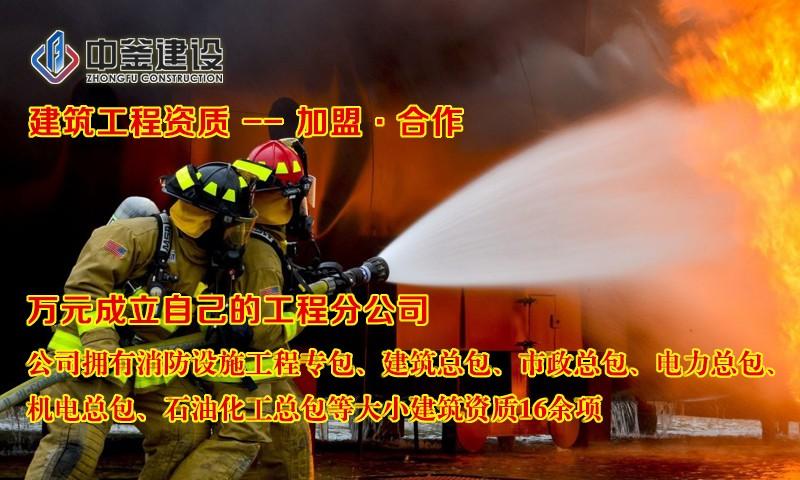 威海消防分公司是什么意思_中釜建设
