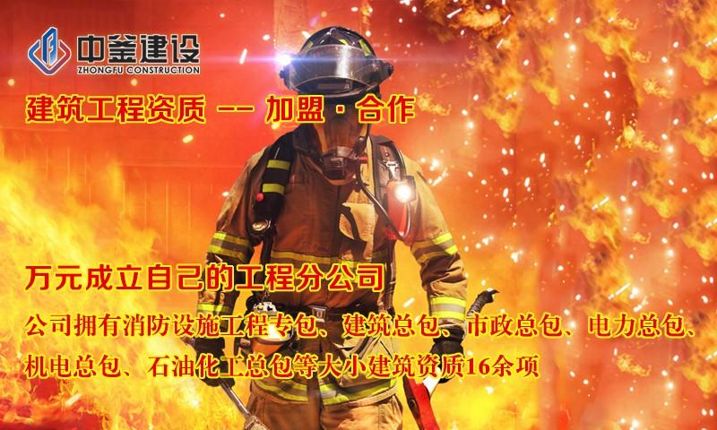 青岛加盟消防分公司怎么样_中釜建设