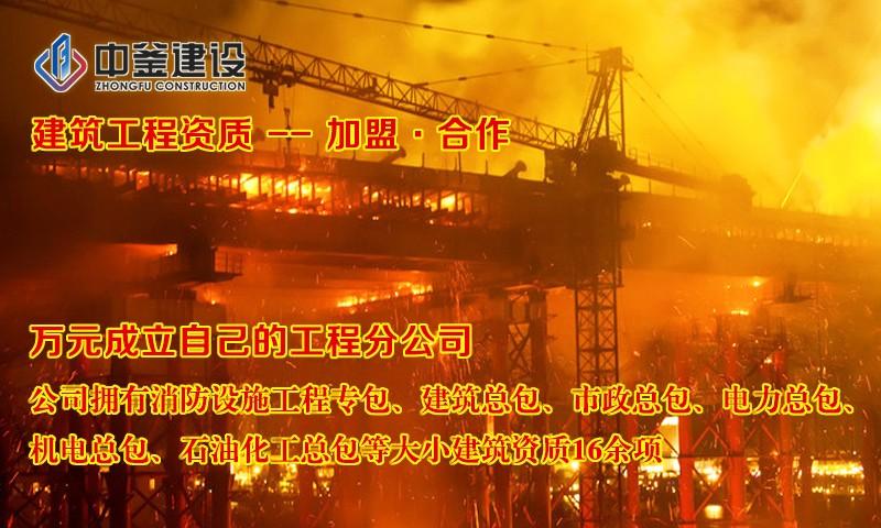 潮州加盟消防分公司多少钱_中釜建设