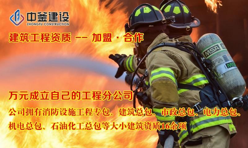 鄂州消防分公司加盟多少钱_中釜建设