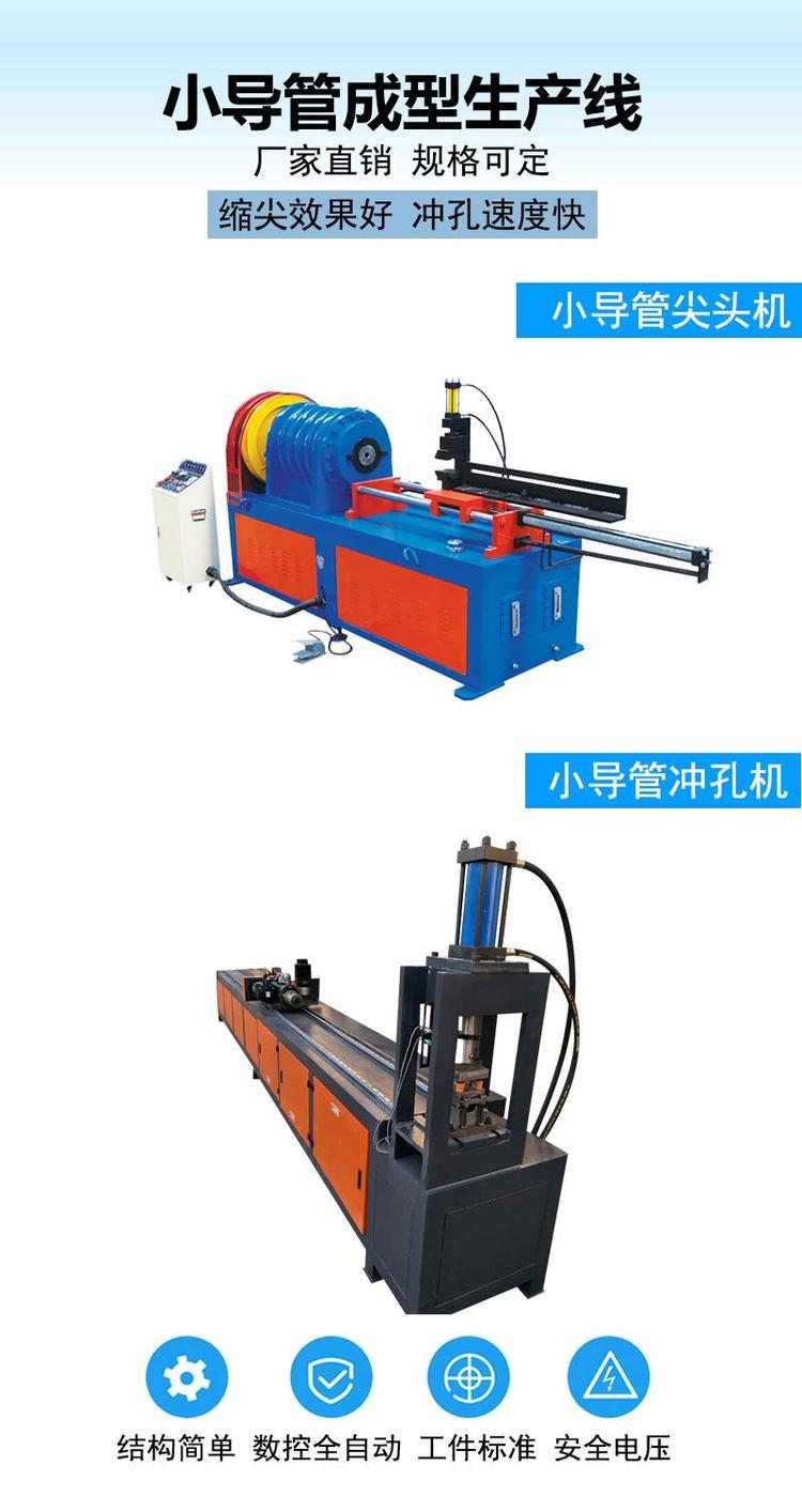 广东中山隧道小导管尖头机小导管尖头机代理商