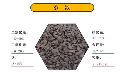 除锰35%含量锰砂-寄样-赤水市