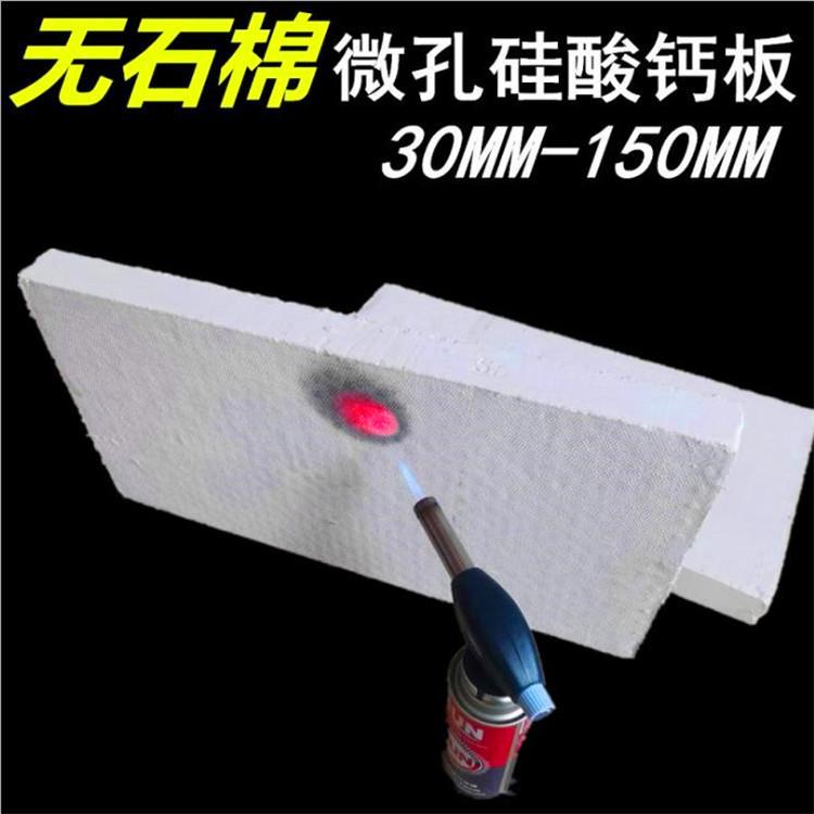 承德兴隆微孔硅酸钙板 管壳厂家