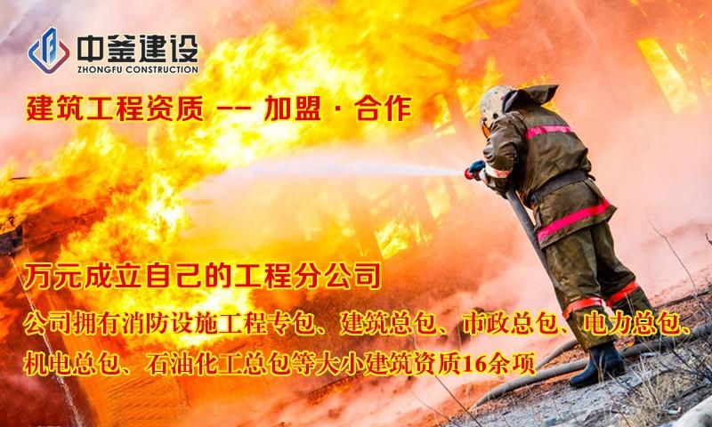 鄂尔多斯一般二次消防要多少钱_中釜建设
