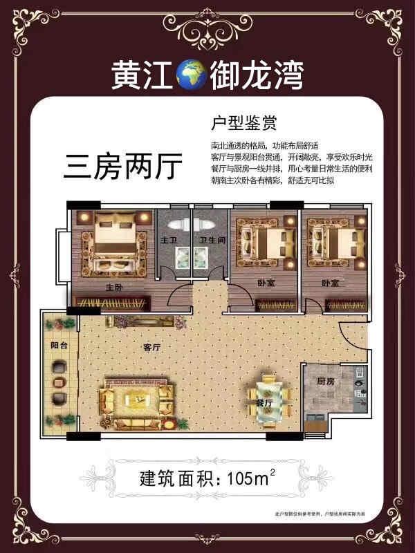 (内部直售)黄江{大学城御龙湾}信息查询推荐中宏房网
