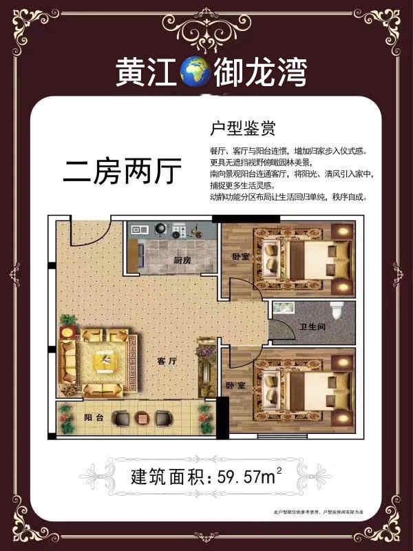 好消息东莞黄江小产权【大学城首府】可以买吗选择中宏房网