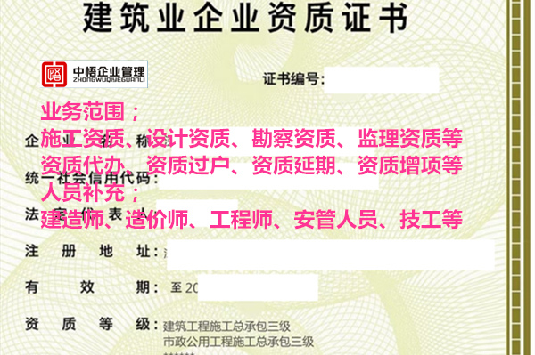 深圳输变电工程资质升级省回函