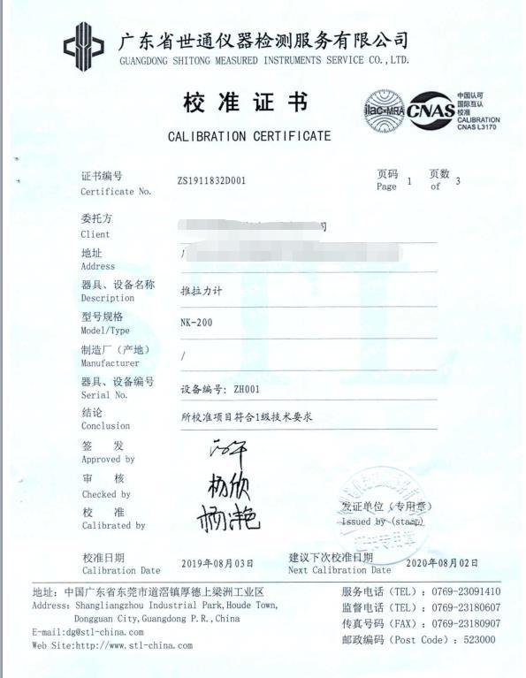 揭阳市计量中心检测中心-外校中心