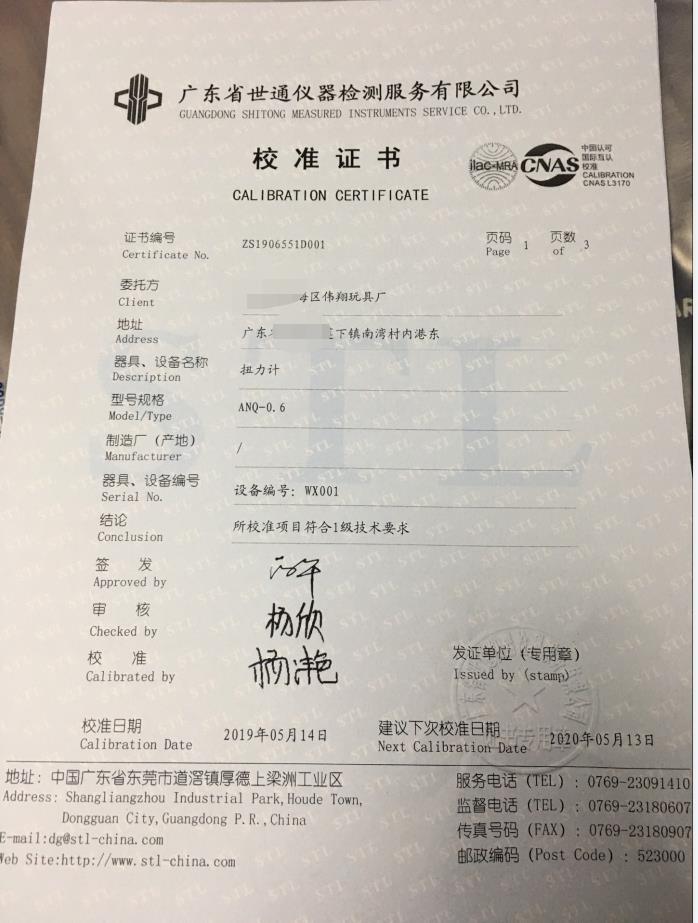 渭南市检测工具标定公司-外校检测中心