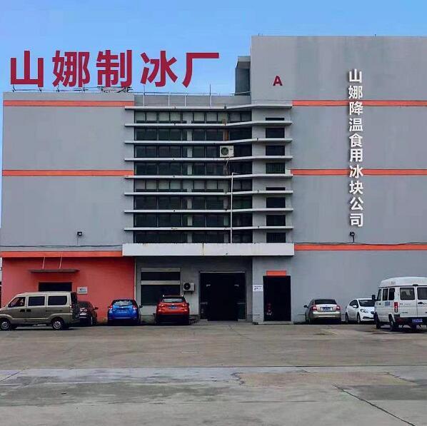 广州番禺区冰块公司 配送价格