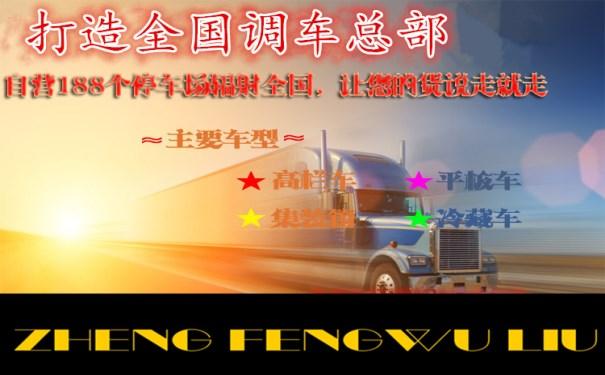 深圳市盐田区到/至滨州市回头车顺风货车司机