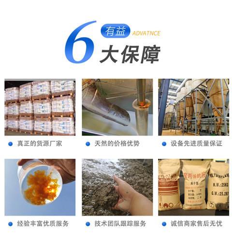 七台河市茄子河区阴离子絮凝剂可提供技术