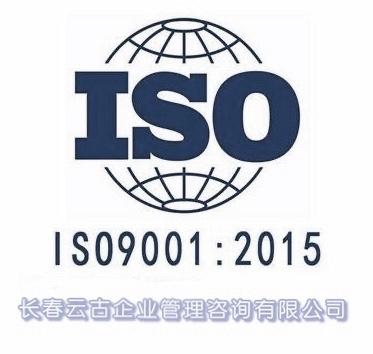 鸡西市iso9001管理咨询