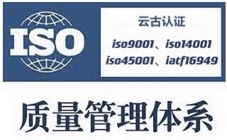辽源市iso9001质量管理咨询认证
