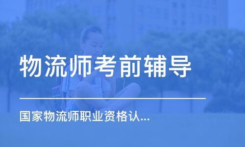 滨州考现代物流管理师证怎么考需要多少钱要怎么报名考试点击报考