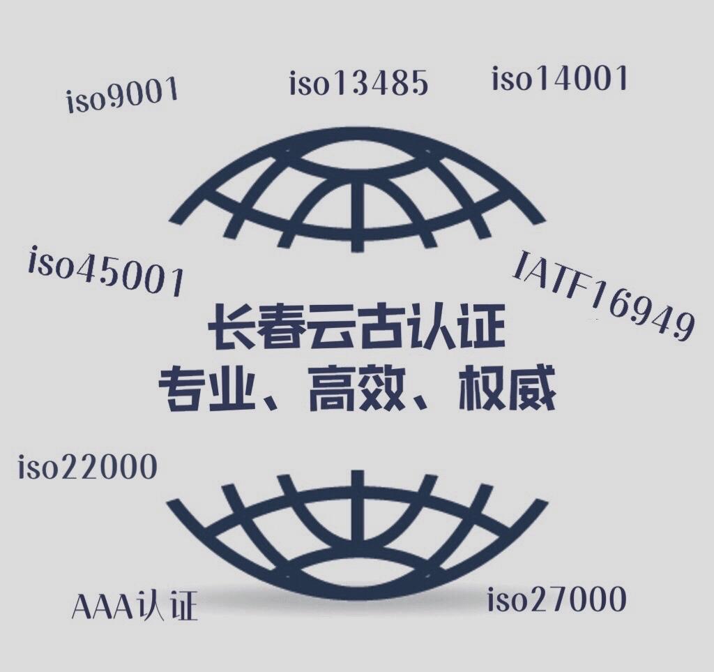 延吉市iatf新版认证咨询机构