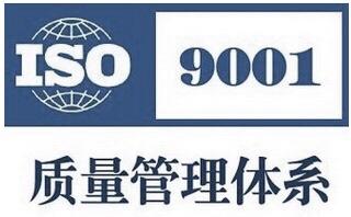延边iso9000质量认证
