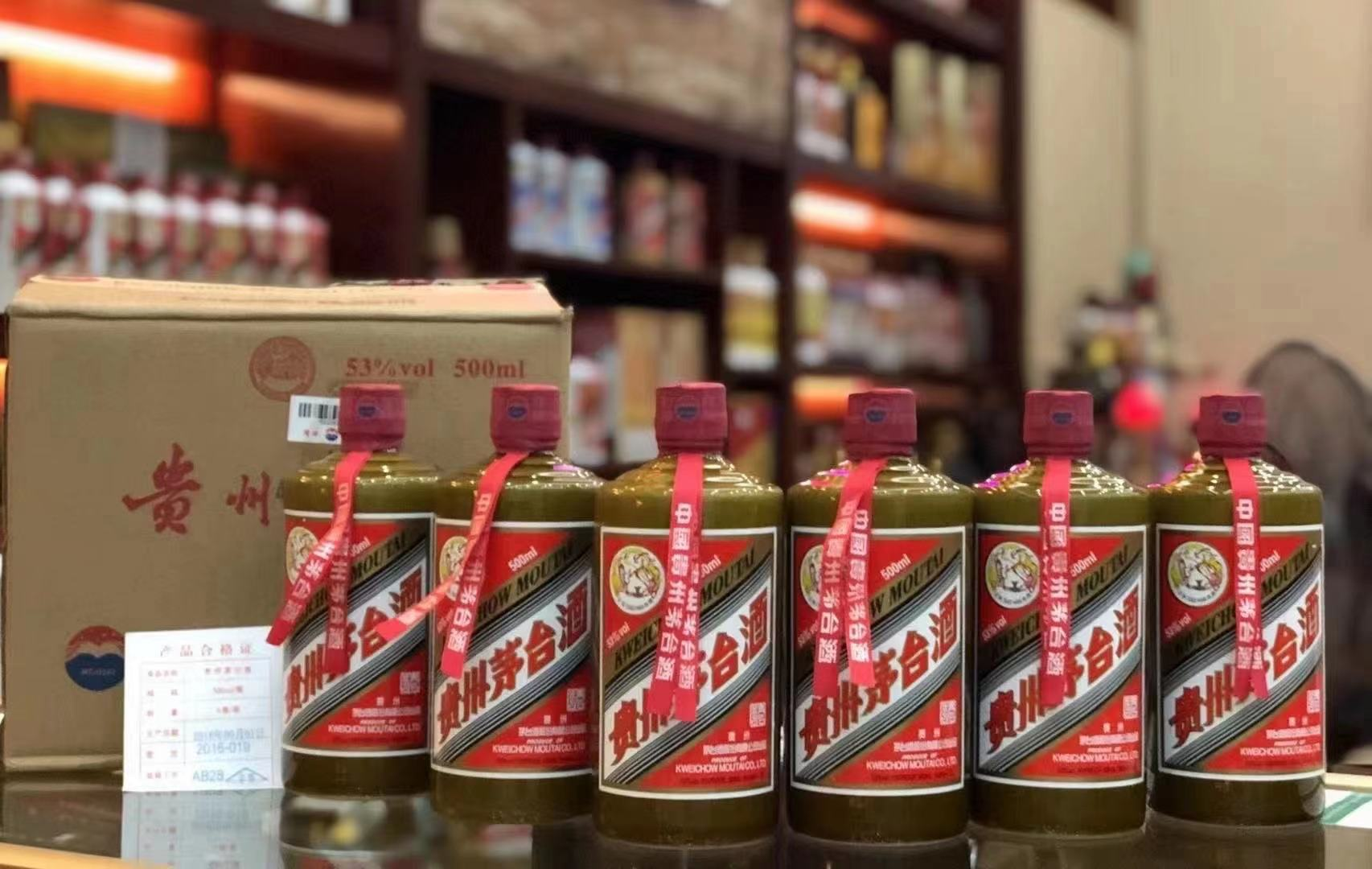 (附)(2016年中欧企业家峰会茅台酒)/回收价格表
