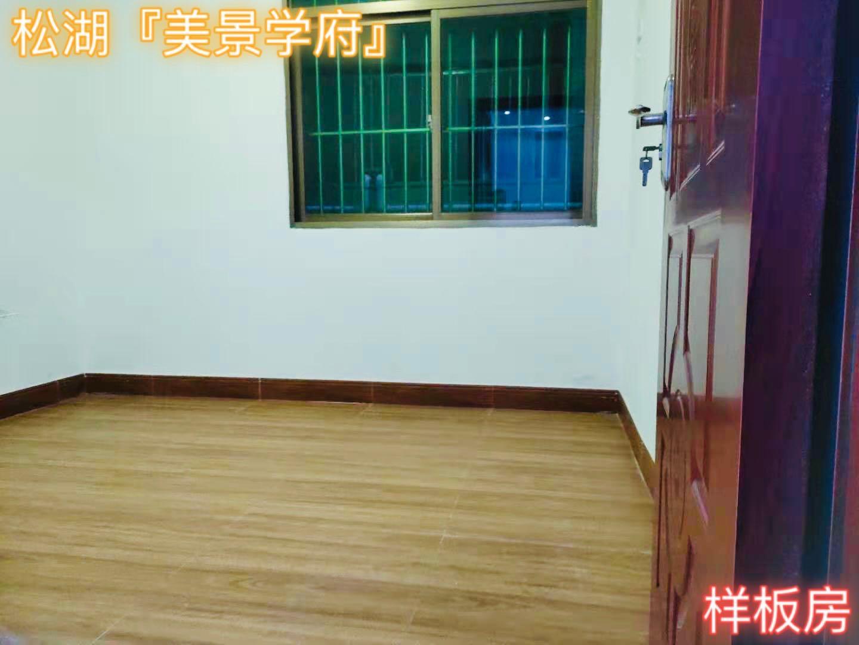 松山湖小产权【美景学府】是统建楼吗?售楼中心!【美景学府】