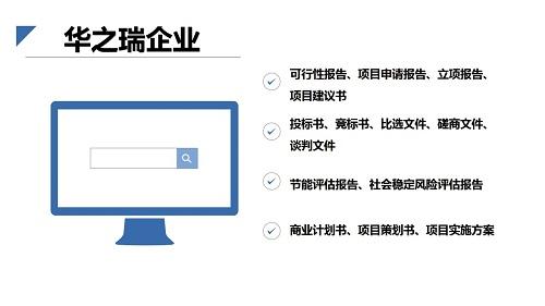 台安县能评递交节能评审报告(节能)