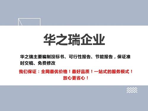 滨海县建厂写可研建厂批地可研报告