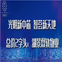 深圳南头小产权房光明【智荟天地】容积率:约4.52效果好吗?