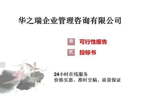 荆州市专门做可行性研究报告(种植业)撰写纲要