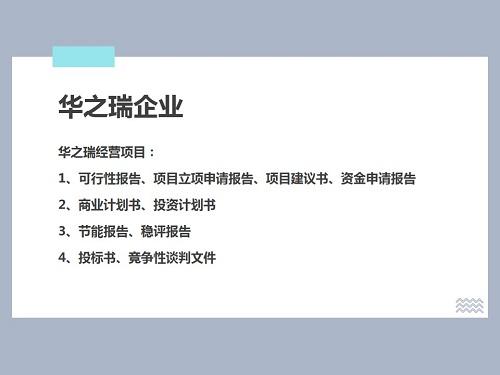 贡觉县写项目计划书(计划书)生产制造业