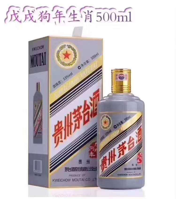 重庆2009年茅台酒回收(收购价格值多少钱一览