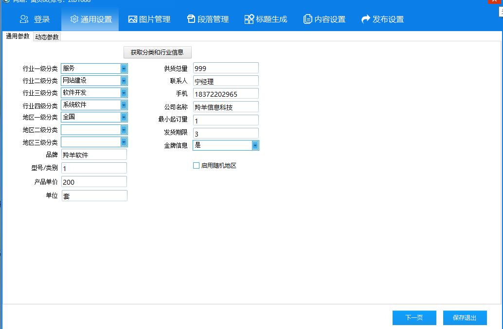 华夏专汽网软件发帖工具-八方资源