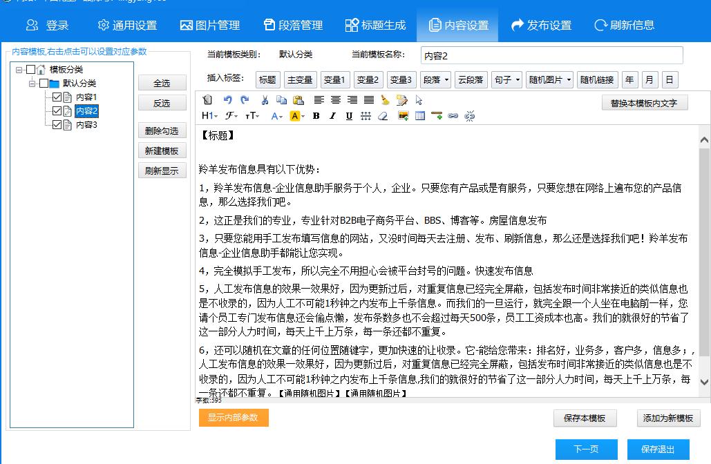 龙山51回收网发布助手工具