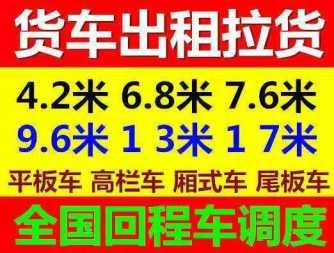 谢岗石排到郑州中牟回老家货车出租拉货4.2米17米