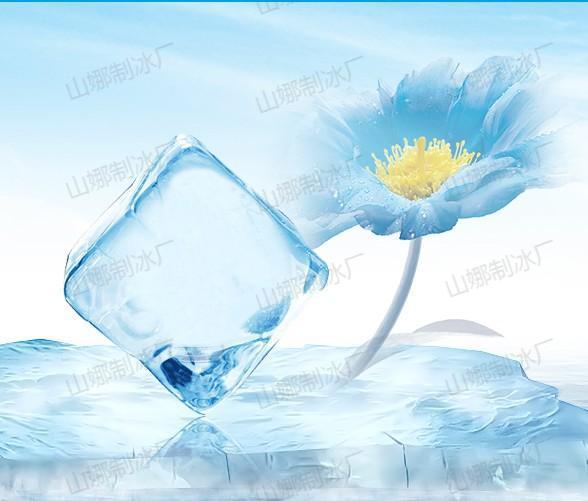 青岛市南区冰块公司 工业用冰