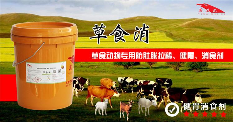 苏州姑苏\卖牛羊饲料的厂家湖北饲料厂都有哪些-英美尔办事处