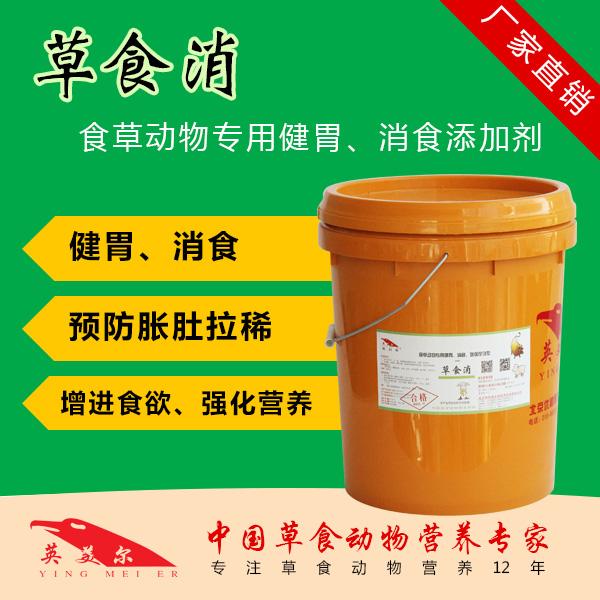 邢台广宗\\牛羊健胃消食促长剂畜禽助消化添加剂